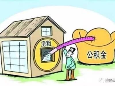 租房提取公积金