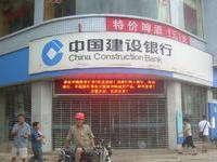 三建公司家属区